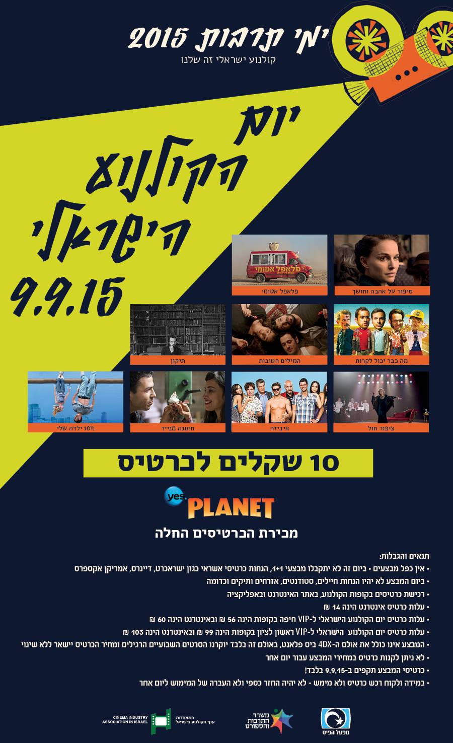 ISRAELI CINEMA DAY_2015 YP LAND PAGE
