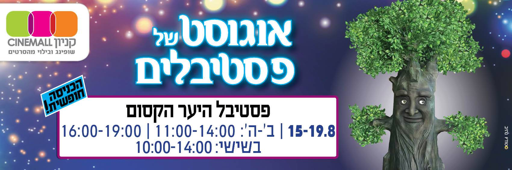 0035-August-Festival-shilut-MagicForest-6X2-HR